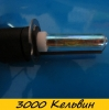 Ксеноновая лампа LX H7 3000K (ЖЕЛТАЯ)
