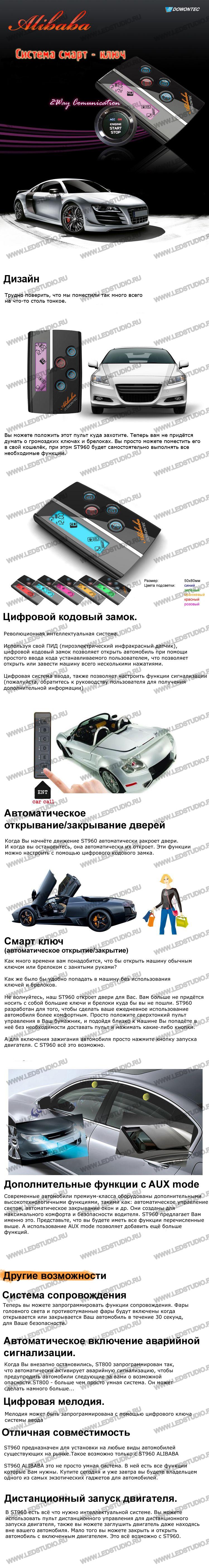 Автосигнализация Alibaba ST960 со смарт ключом и кнопкой запуска (с обратной связью)